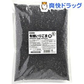 みたけ 有機いりごま 黒(1kg)【みたけ】