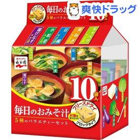 永谷園 毎日のおみそ汁 5種のバラエティーセット(10袋入)[味噌汁]