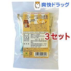 スープの素 しお味(10g*5袋入*3セット)【辻安全食品】
