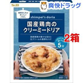 栗原さんちのおいしいごはん 国産鶏肉のクリーミードリア(130g*2箱セット)