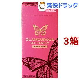 コンドーム/グラマラスバタフライ モイスト 500(6コ入*3コセット)【グラマラスバタフライ】[避妊具]