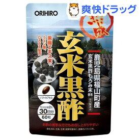 新・玄米黒酢カプセル(60粒)【オリヒロ】