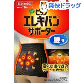 ピップ エレキバン サポーター 腰用 ブラック Mサイズ(1枚入)【ピップ エレキバン】
