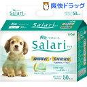 瞬乾ペットシート SaLari(サラリ) レギュラーサイズ(50枚)