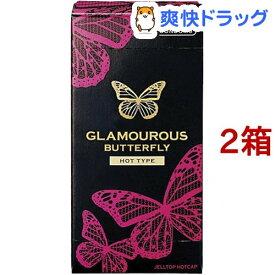 コンドーム/グラマラスバタフライ ホット 500(6コ入*2コセット)【グラマラスバタフライ】[避妊具]