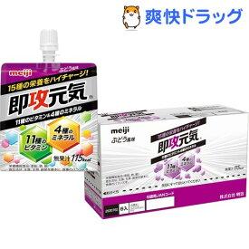 即攻元気ゼリー 11種のビタミン&4種のミネラル ぶどう風味(150g*6個入)【即攻元気】