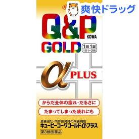 【第3類医薬品】キューピーコーワ ゴールドα-プラス(160錠)【キューピー コーワ】