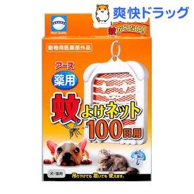 アース 薬用蚊よけネット 100日用(1コ入)