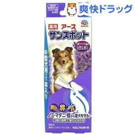 薬用 アース サンスポット ラベンダー 中型犬用(1本入)【サンスポット】[ノミダニ 駆除]
