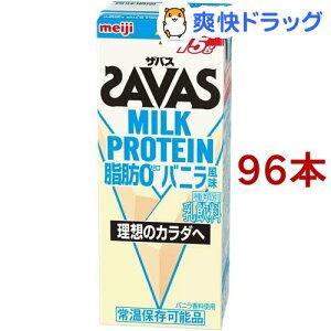 【訳あり】明治 ザバス ミルクプロテイン MILK PROTEIN 脂肪0 バニラ風味(200ml*96本セット)【ザバス ミルクプロテイン】