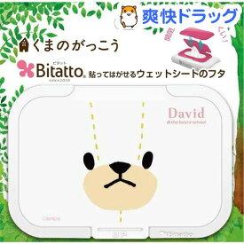 ビタット くまのがっこう フェイス デイビット(1コ入)【ビタット(Bitatto)】