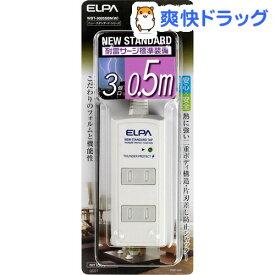 エルパ 耐雷 コード付タップ 3個口 0.5m 白 WBT-3005SBN(W)(1コ入)(1コ入)【エルパ(ELPA)】