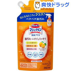 キッチンマジックリン キッチン用洗剤 スキッと 消臭プラス 詰め替え(250ml)【マジックリン】