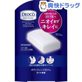 デオコ ボディクレンズ石けん(75g)【デオコ】