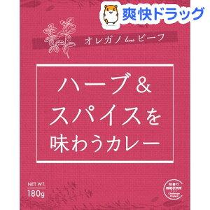 【訳あり】ハーブ&スパイスを味わうカレー オレガノ loves ビーフ(180g)