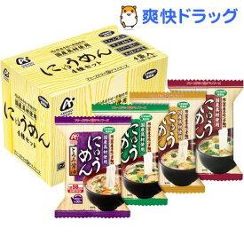 アマノフーズ にゅうめん 4種アソートセット(4食入)【アマノフーズ】