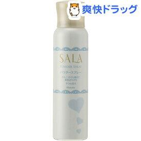 サラ パウダースプレーS サラの香り(90g)【SALA(サラ)】