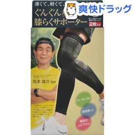ぐんぐん歩ける膝らくサポーター 坂本雄次監修 M(2枚入)【アルファックス】