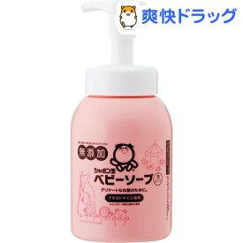 シャボン玉 ベビーソープ 泡タイプ(450ml)【シャボン玉石けん】