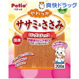 ペティオ やわらかササミ&ささみ ロングスティックタイプ(200g)【ペティオ(Petio)】