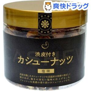渋皮付きカシューナッツ 塩味(140g)