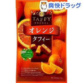 オレンジタフィー(69g)