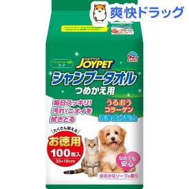 ジョイペット シャンプータオル ペット用 つめかえ用(100枚入)【ジョイペット(JOYPET)】