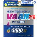ヴァーム 顆粒(4g*14袋入*2コセット)【ヴァーム(VAAM)】【送料無料】