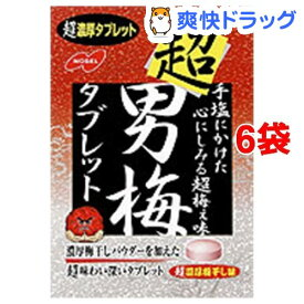 ノーベル製菓 超男梅タブレット(30g*6コ)【男梅】