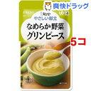 介護食/区分4 キユーピー やさしい献立 なめらか野菜 グリンピース(75g*5コセット)【キューピーやさしい献立】