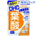 DHC 葉酸 60日分(60粒)【DHC】