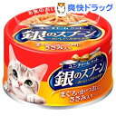 銀のスプーン 缶 まぐろ・かつおにささみ入り(70g)【銀のスプーン】