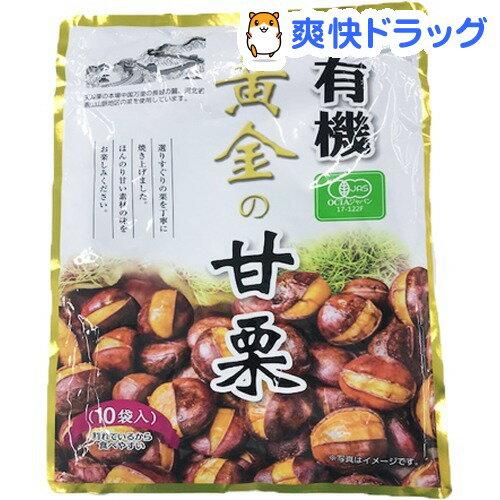 有機 黄金の甘栗 お徳用(100g*10袋入)