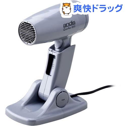 アンディス スタンドドライヤー(1台)【送料無料】