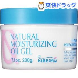キレイモ オイルジェル(200g)