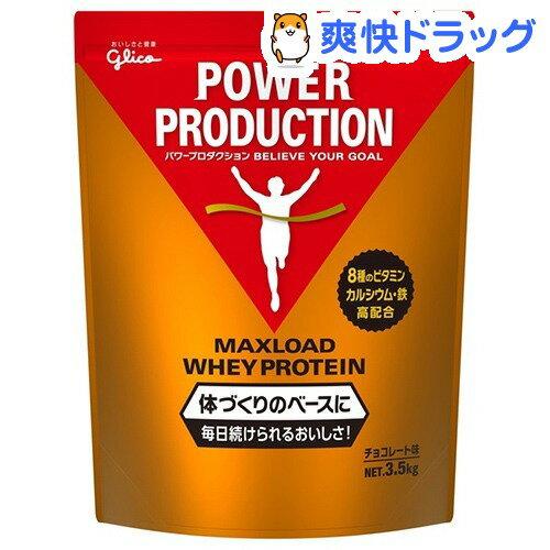 パワープロダクション マックスロード ホエイプロテイン チョコレート味(3.5kg)【パワープロダクション】【送料無料】