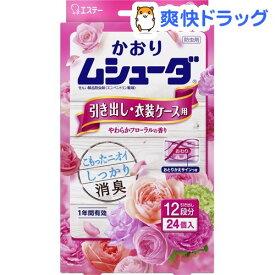 かおりムシューダ 1年有効 防虫剤 引き出し・衣装ケース やわらかフローラルの香り(24コ入)【ムシューダ】