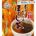 【サンプルプレゼント中】香りひろがるお茶 ほうじ茶 ティーバッグ(1.8g*40袋入)