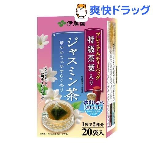 伊藤園 プレミアムティーバック ジャスミン茶(20袋入)