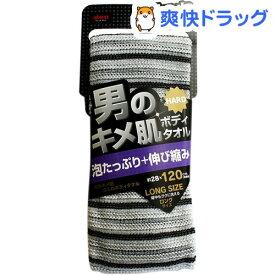 男のキメ肌泡ふわボディタオル BY254(1枚入)