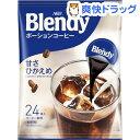 ブレンディ カフェラトリー ポーションコーヒー 甘さ控えめ(18g*24コ入)【ブレンディ(Blendy)】