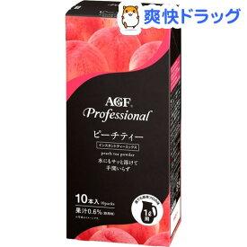 AGF プロフェッショナル ピーチティー1L用(16g*10本入)【AGF Professional(エージーエフ プロフェッショナル)】
