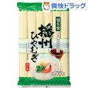 麺有楽 播州ひやむぎ(600g)【麺有楽】