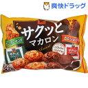 【訳あり】カレーム サクッとマカロン 香ばしアーモンド&香るショコラ(24枚入)