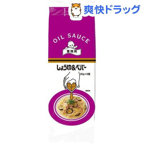 【訳あり】キユーピー オイルソース しょうゆ&ペパー ディスペンパック(26g*8コ入)