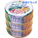 サンヨー ライトツナフレーク ノンオイル(70g*3コ入)