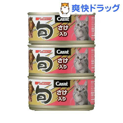 キャラット・旬 さけ入り(80g*3缶)【キャラット(Carat)】