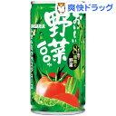 サンガリア おいしい野菜100%(190g*30本入)
