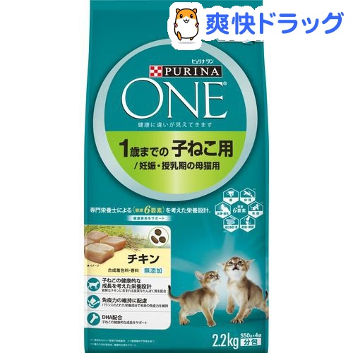 ピュリナワン キャット 子ねこ用 チキン(2.2kg)【poi10】【ピュリナワン(PURINA ONE)】