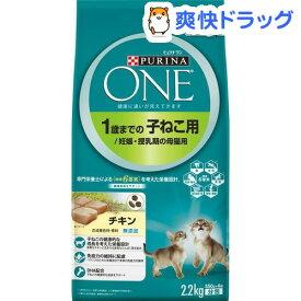 ピュリナワン キャット 子ねこ用 チキン(2.2kg)【dalc_purinaone】【6if】【ピュリナワン(PURINA ONE)】